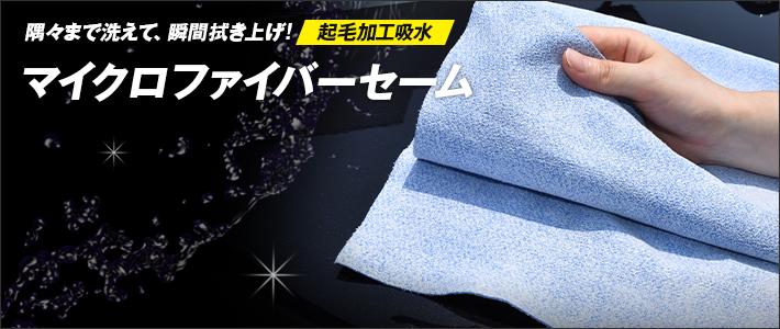 隅々まで洗えて、瞬間拭き上げ 起毛加工吸水セーム ピカピカレイン®マイクロファイバーセーム