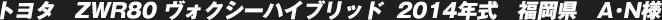 トヨタ ZWR80 ヴォクシーハイブリッド 2014年式 福岡県 A.N様