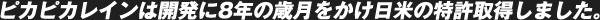 ピカピカレインは開発に8年の歳月をかけ日米の特許取得しました
