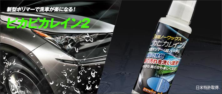 新型ポリマーで洗車が楽になる!ピカピカレイン2