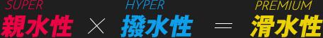 SUPER親水性×HYPER撥水製=PREMIUM滑水性