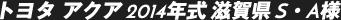 トヨタ アクア 2014年式 滋賀県S・A様