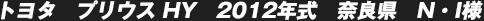 トヨタ プリウスHY 2012年式 奈良県 N.I様