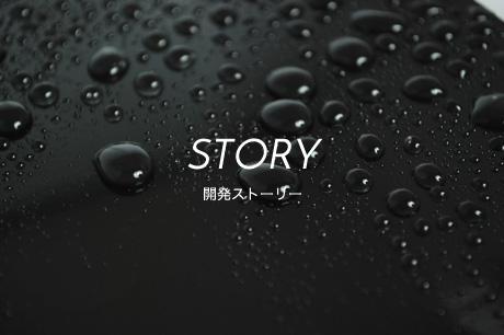 STORY 開発ストーリー