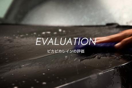EVALUATION ピカピカレインの評価