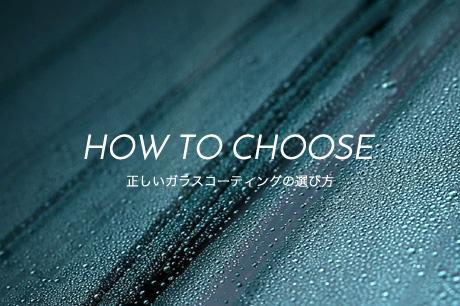 HOW TO CHOOSE 正しいガラスコーティングの選び方