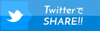 TwitterでSHARE!
