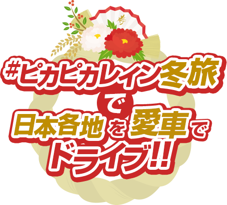 #ピカピカレイン冬旅で日本各地を愛車でドライブ!!