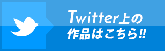 Twitter冬旅を探す