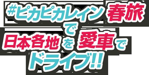 #ピカピカレイン春旅で日本各地を愛車でドライブ!!