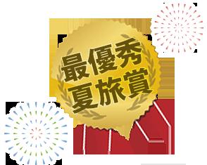 最優秀夏旅賞