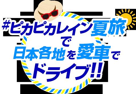 #ピカピカレイン夏旅で日本各地を愛車でドライブ!!