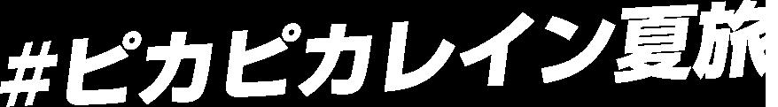 ピカピカレイン夏旅2018